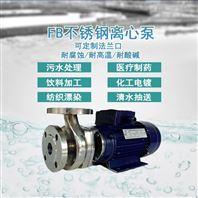 50FBZ-25精细化工卧式单级离心泵