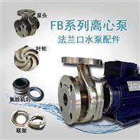 316不锈钢卧式离心泵65FB-22食品加工
