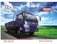 中州龙608P