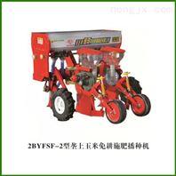 2BYFSF-2玉米播种机