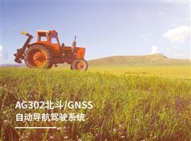 AG302驾驶自动导航拖拉机