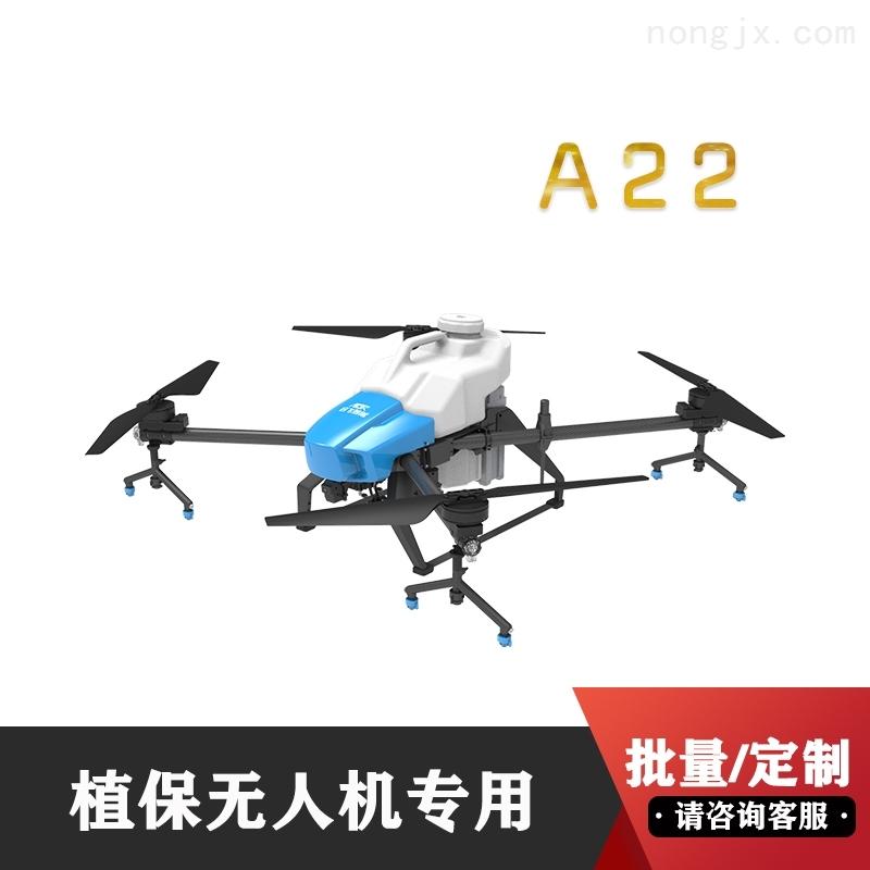 A22启飞智能植保农用无人机播撒打药消杀