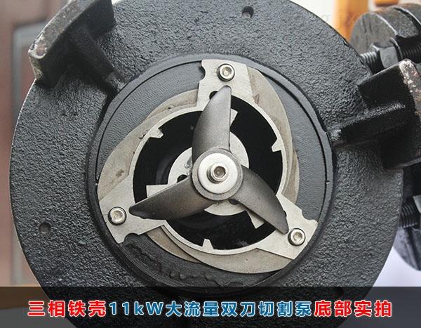 三相11kW大流量双刀切割泵底部刀盘、刀盘实拍