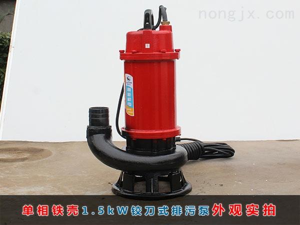 单相铁壳1.5kW铰刀式排污泵外观实拍