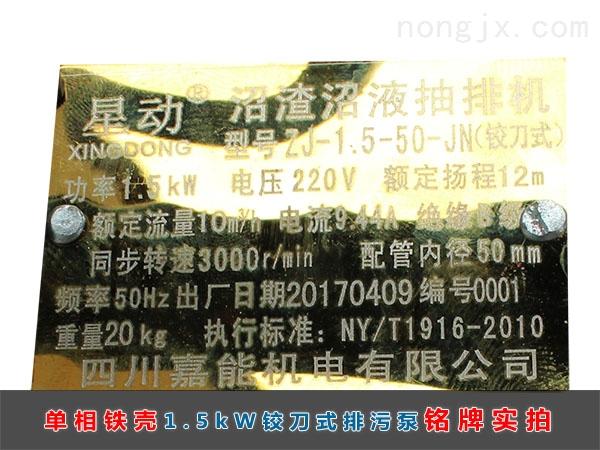 单相铁壳1.5kW铰刀式排污泵铭牌实拍