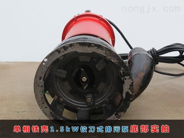 单相铁壳1.5kW铰刀式排污泵底部实拍