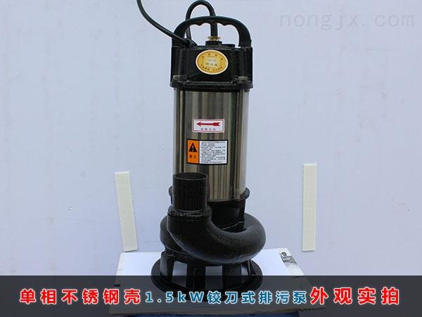 单相不锈钢壳1.5kW铰刀式排污泵外观实拍