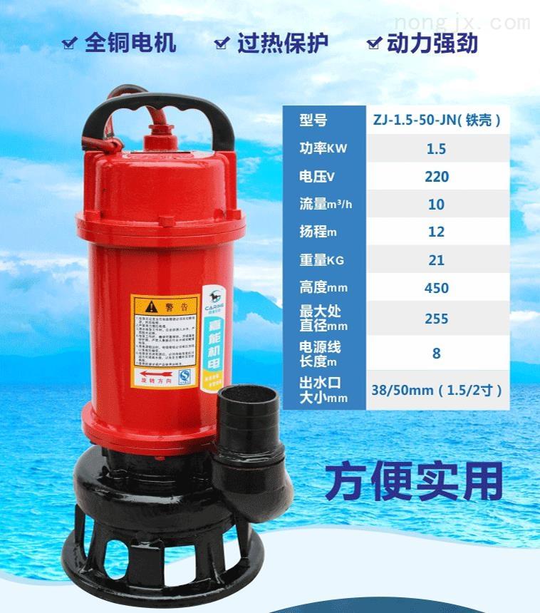铁壳二相1.5kW铰刀式排污泵选用全铜电机,标配热保护器,动力强劲