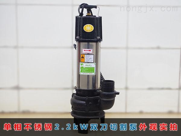 单相(220v)不锈钢2.2kW双刀切割泵(大流量)外观实拍