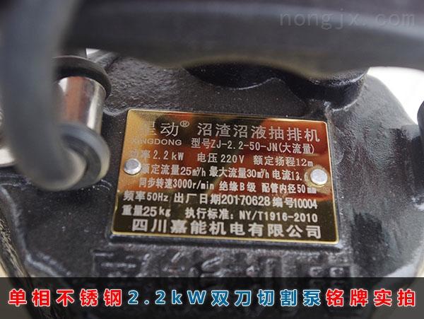 单相(220v)不锈钢2.2kW双刀切割泵铭牌实拍