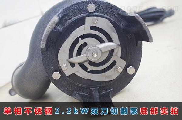 单相(220v)不锈钢2.2kW双刀切割泵底部外刀与刀盘实拍