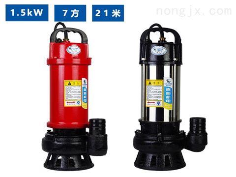 WQ(D)7-21-1.5污水污物潜水电泵-小型家用排污泵