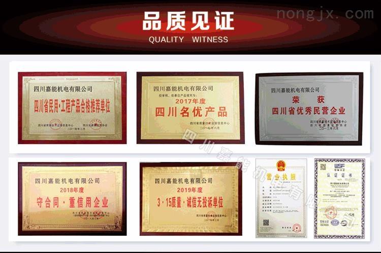 20年造泵和电机经验,嘉能机电荣获了很多荣誉,这些是对嘉能机电产品品质的见证
