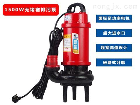 1500W无堵塞排污潜水电泵-WQ(D)10-18-1.5
