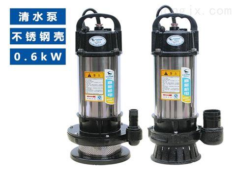 不锈钢壳0.6kW单相|三相小型清水潜水泵-QDX|QX系列0.6kW不锈钢壳潜水电泵