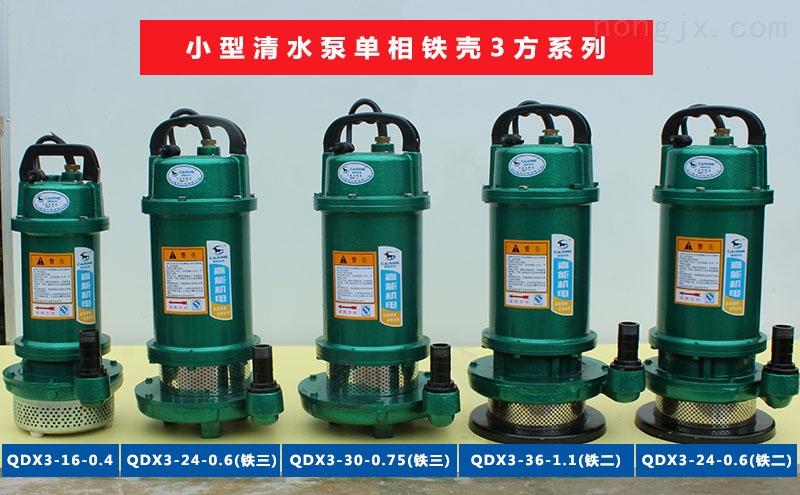 四川嘉能机电小型清水泵单相铁壳3方系列