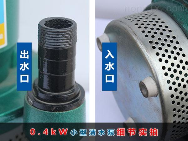 0.4kW小型清水泵进水口、出水口实拍