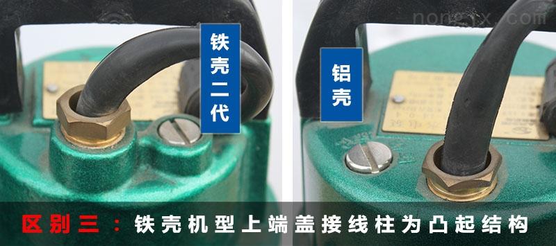 0.4kW清水泵铁壳与铝壳区别三:铁壳机型上端盖接线柱为凸起结构