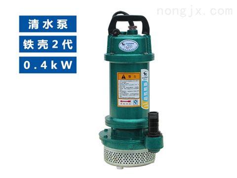 铁壳0.4kW单相小型清水潜水泵-QDX系列0.4kW铁壳潜水电泵
