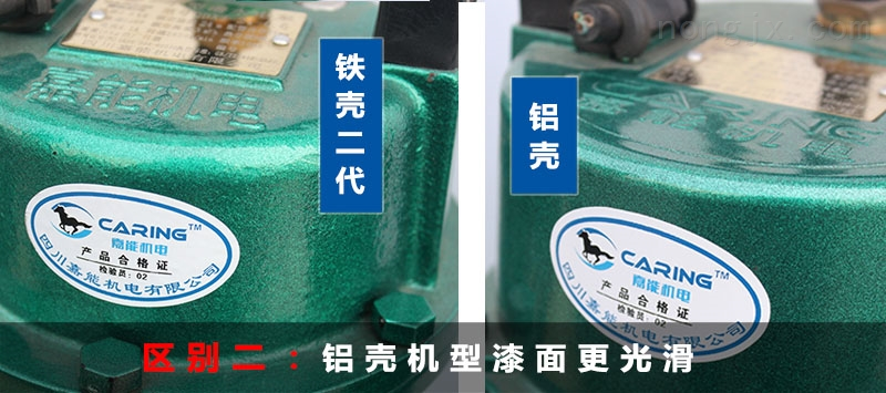 0.4kW清水泵铁壳与铝壳区别二:铝壳机型漆面更光滑