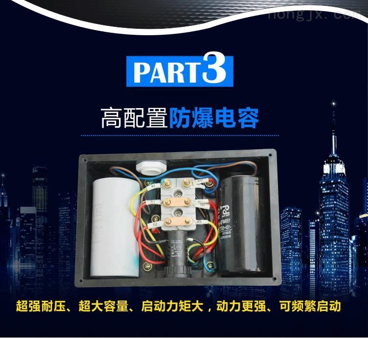 智能电机选用防爆电容,超强耐压、超大容量、启动力矩大、动力强,频繁启动不易出现故障