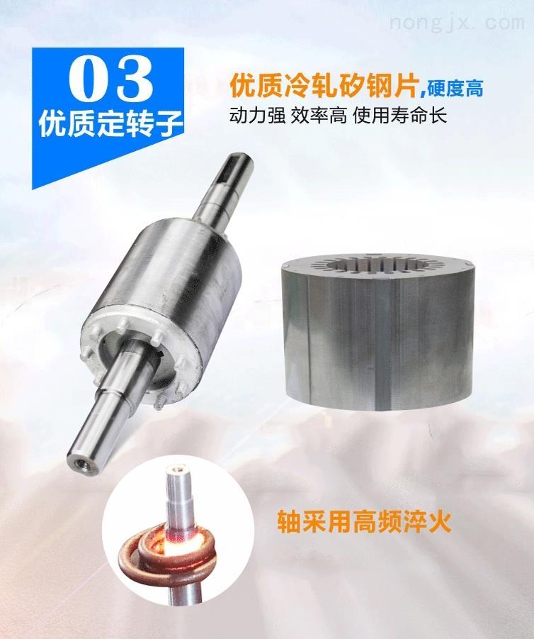 定子采用优质冷轧矽钢片,硬度高,转子轴经过高频淬火,寿命更长