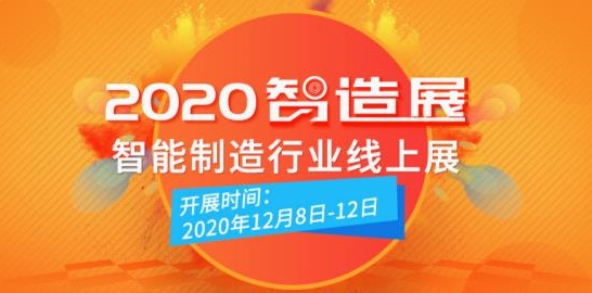 展商报名火热进行中:2020智造展-智能制造行业线上展来了!