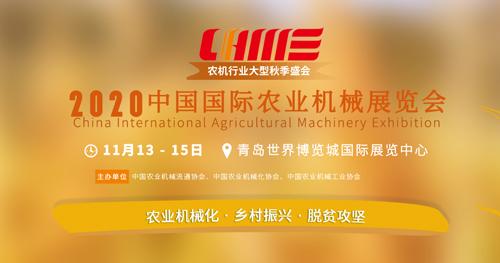 2020国际农机展精彩不落幕