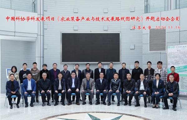 """""""农业装备产业与技术发展路线图""""研讨会暨中国科协学科发展项目启动会召开"""