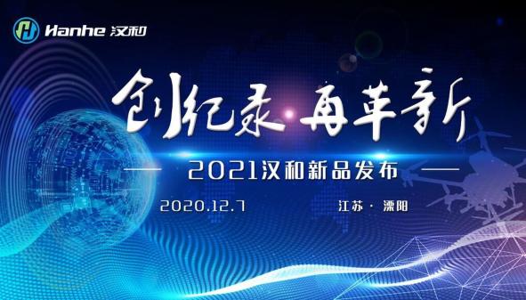 倒计时4天 汉和航空2021新品发布会-全程直播,农机网邀您观看