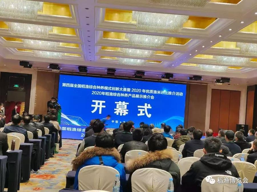 第四届全国稻渔综合种养模式创新大赛暨2020年优质渔米评比推介活动在合肥举办