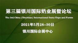 第三届中国(银川)国际奶业展览会