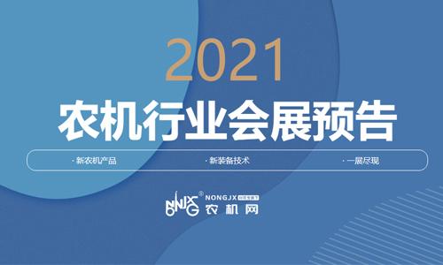 2021农机行业会展推荐