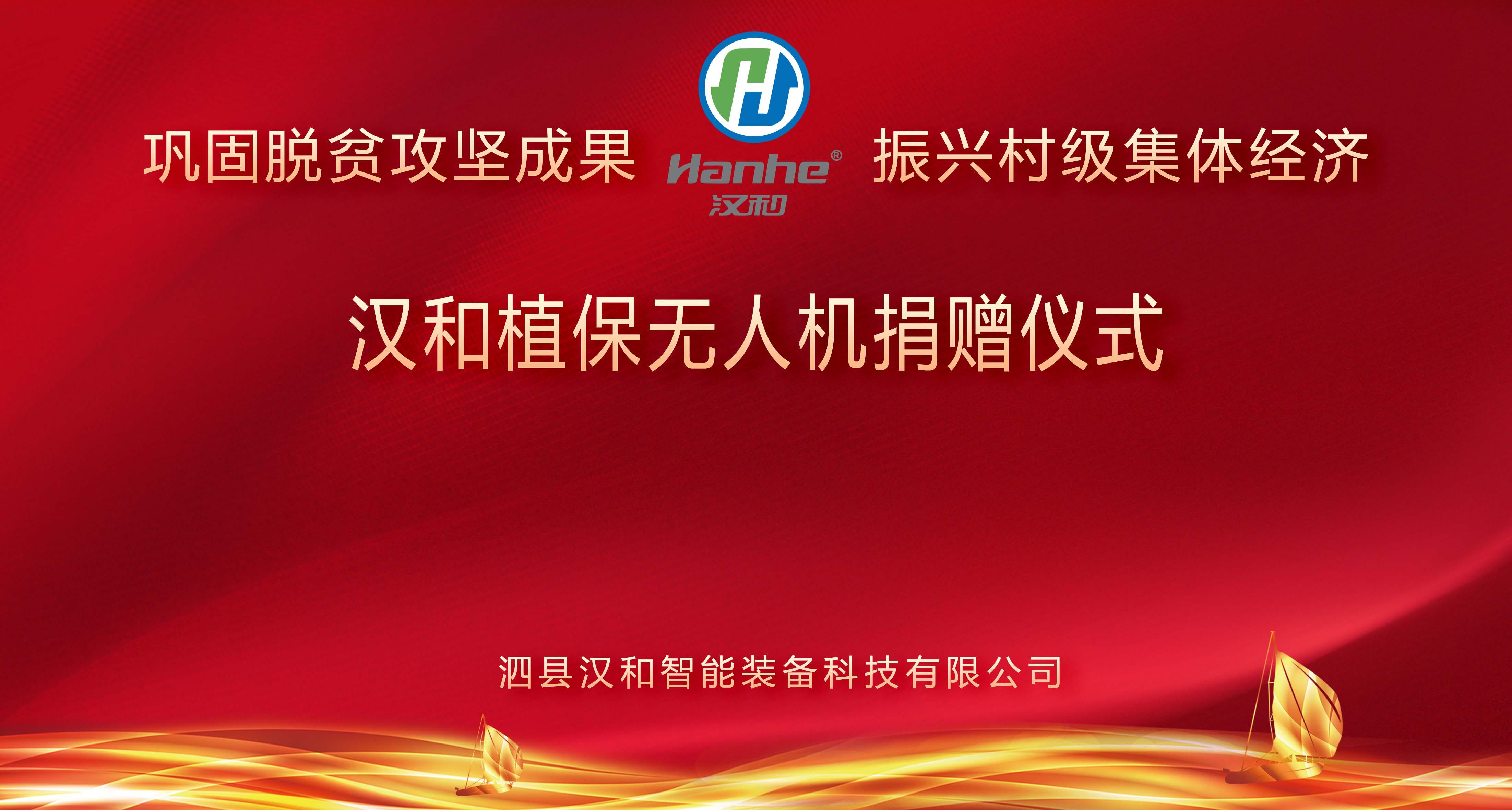 泗县汉和:巩固脱贫攻坚成果,振兴村级集体经济