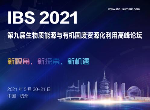 """投票攻略已出!IBS2021""""兴源杯""""年度评选微信投票正式上线,快来参与!"""