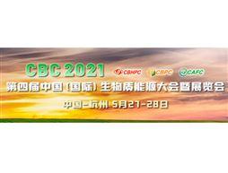 CBC 2021第四届中国(国际)生物质能大会暨展览会