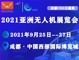 2021亚洲国际无人机展览会
