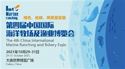 第四届中国国际海洋牧场及渔业博览会