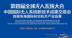 2021第四屆全球無人系統大會暨中國國際無人系統新技術成果交易會