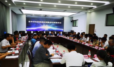 浙江金华谋划农机装备高质量发展