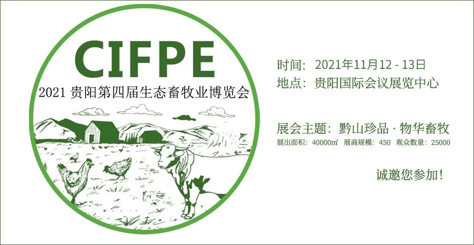 2021貴陽第四屆生態畜牧業博覽會將延期舉辦