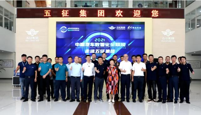 中國汽車數智化全聯接丨聯友科技走進五征集團
