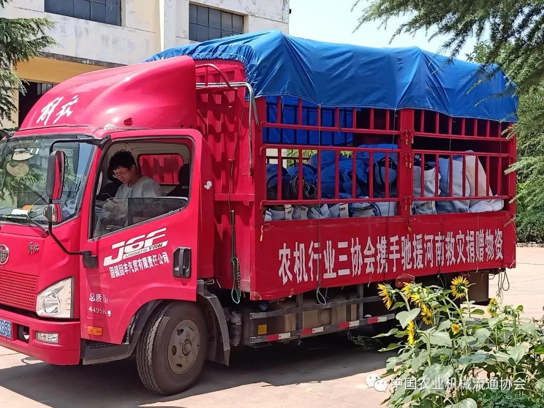 农业农村部龙8化司发来感谢信,点赞中国龙8流通协会捐赠支援河南抗灾生产
