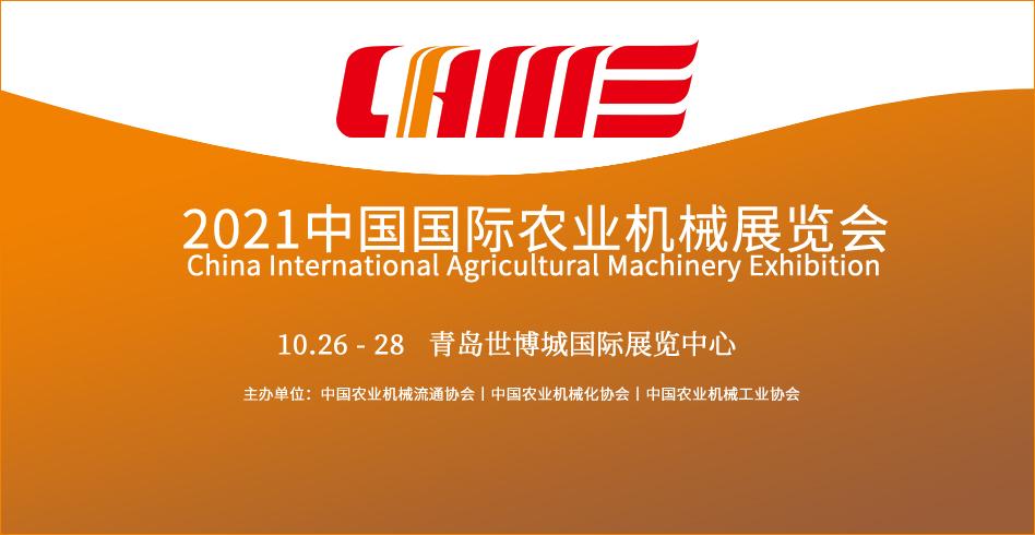 创新连连看! 2021国际农机展等您来观展!