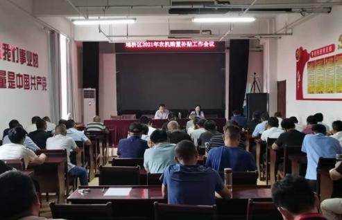 安徽宿州埇桥区召开2021年农机购置补贴工作会议