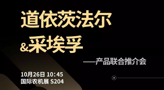 展會預告 | 道依茨法爾與您相約2021中國國際農業機械展覽會