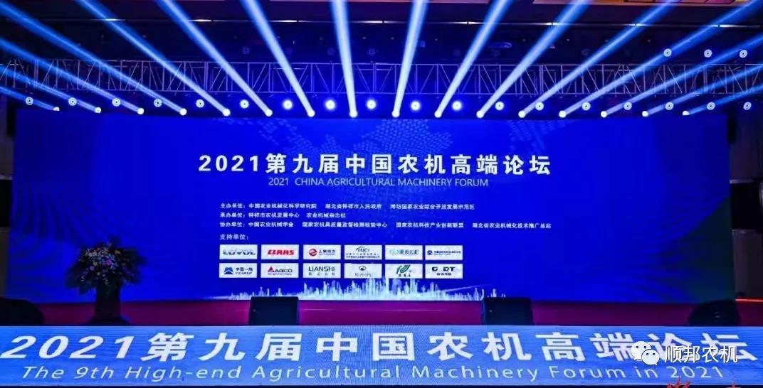 顺邦农机荣获中国农业机械年度TOP50+两项大奖